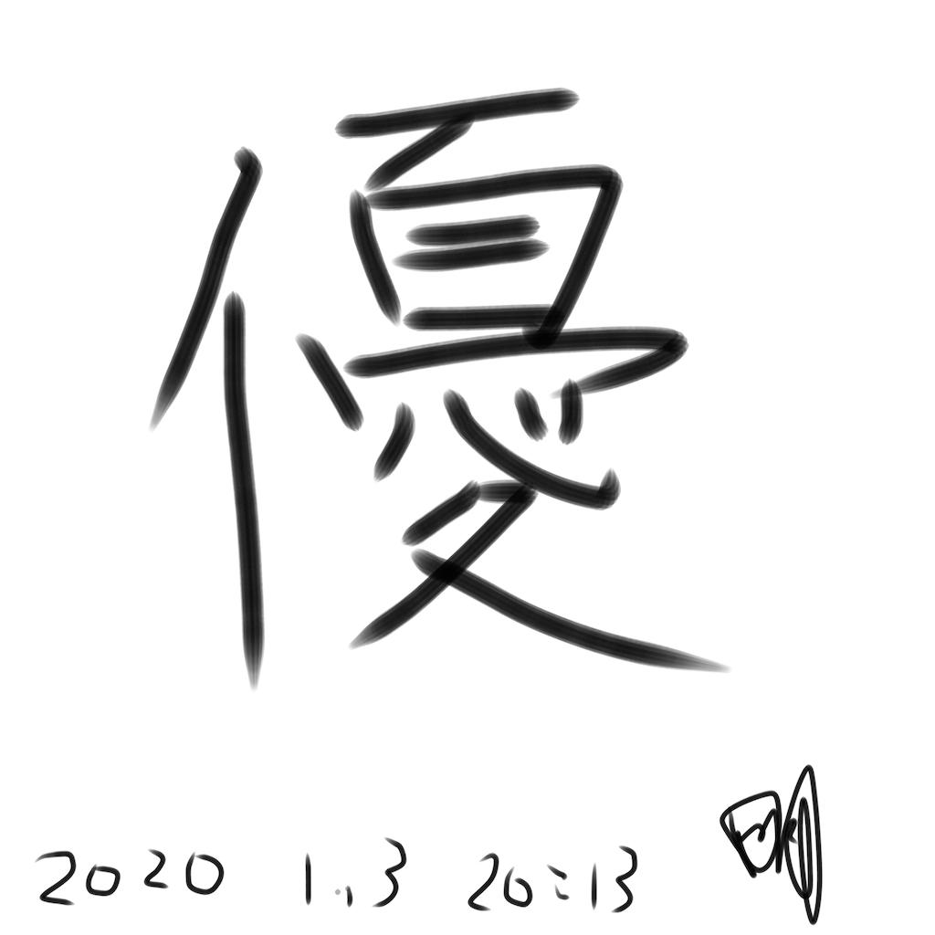 f:id:a91n52:20200222200347p:image