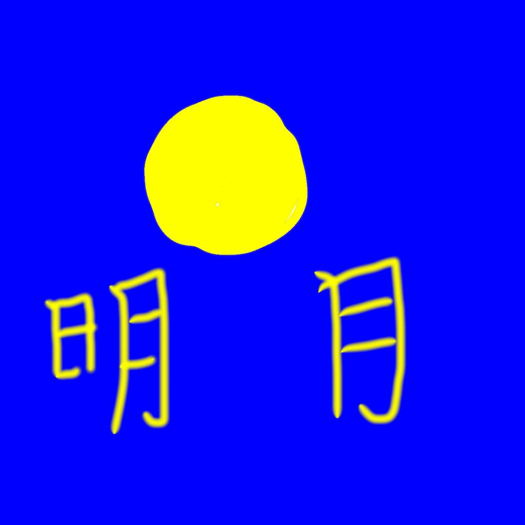 f:id:a91n52:20200406010442p:image