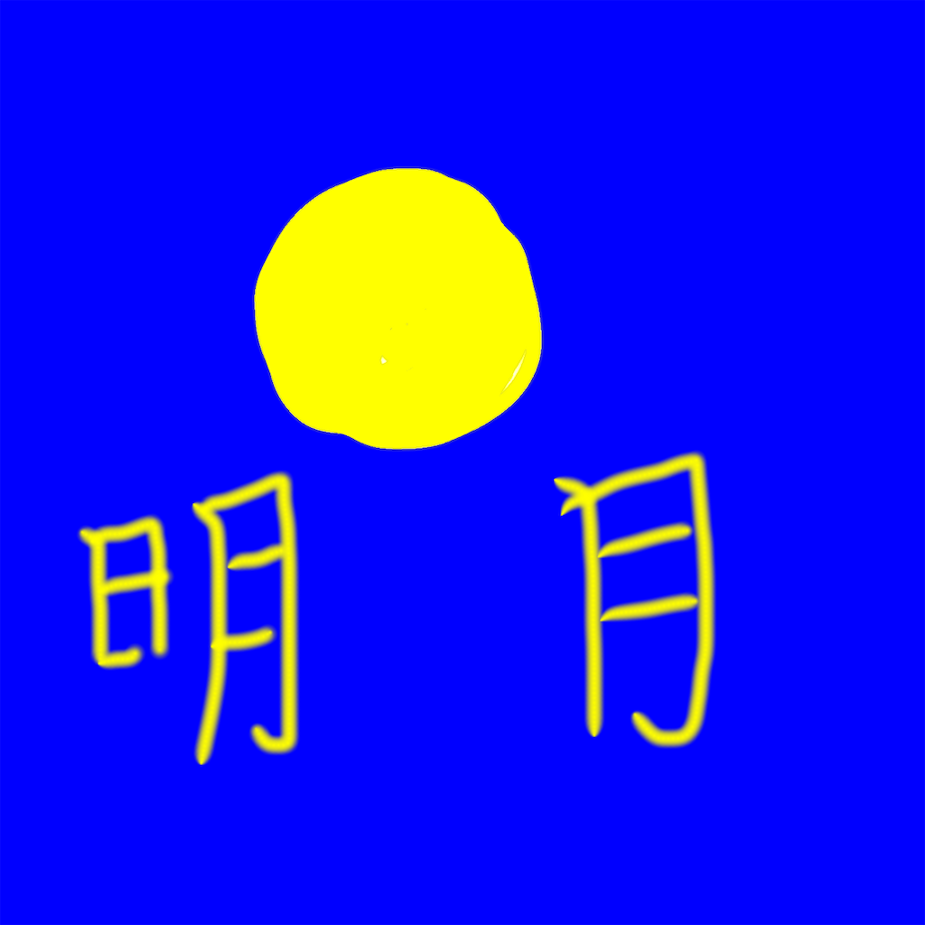 f:id:a91n52:20200623121557p:image