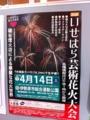 4月14日に伊勢原で花火大会があるんだ。