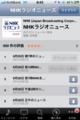 NHKラジオニュースをダウンロード!