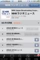 NHKラジオニュースをダウンロードします。