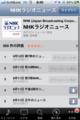 朝7時のNHKラジオニュースをダウンロードします。