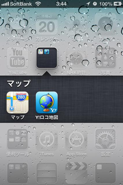 Apple製地図が使い辛いので地図アプリの配置を変更しました。