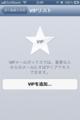 iOS6のメールにVIPリストが追加されてるな。