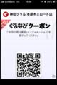iOSの新機能のPassbookを使いました。