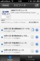 NHKラジオニュースをダウンロードしよう。
