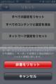 iPhoneの日本語辞書をリセットしました。