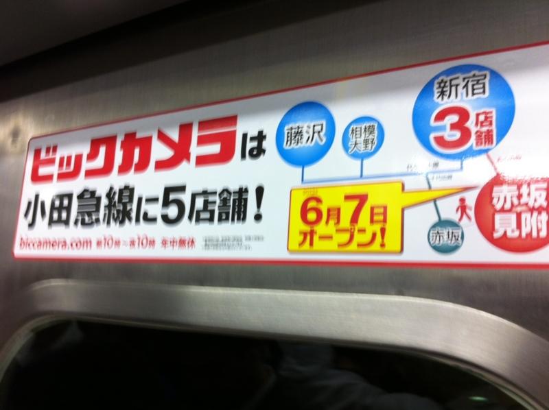 ビックカメラは小田急線沿線に5店舗あるけど、新宿に3店舗なので何か