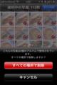 iPhoneから写真を削除します。