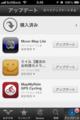 iPhoneアプリをアップデートします。