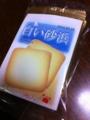 湘南クッキーを食べました。