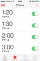 今日のiPhoneアラームの設定。多分起きれると思う。