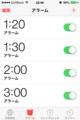 今日のiPhoneのアラーム設定。