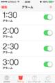 今日のiPhoneのアラーム設定
