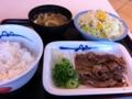 昼食は松屋の牛焼肉定食です。