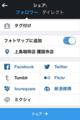 Instagramアプリが中国版Twitterに対応されてた。