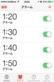 今日のiPhoneアラーム設定