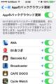 Appのバックグラウンド更新を停止させるとバッテリー消費が抑えられる