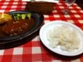 神田グリルのハンバーグステーキを食べました
