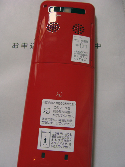 20090429144712
