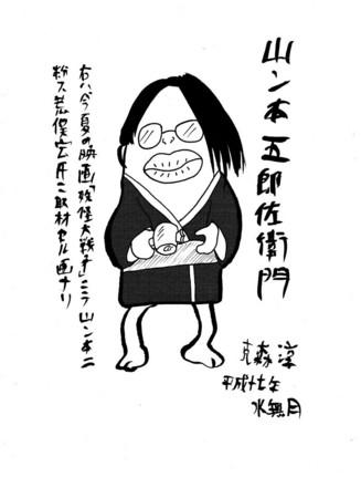 山ン本五郎左衛門と人魚アテナ - 走れ小心者 ARMADA はてなブログ版