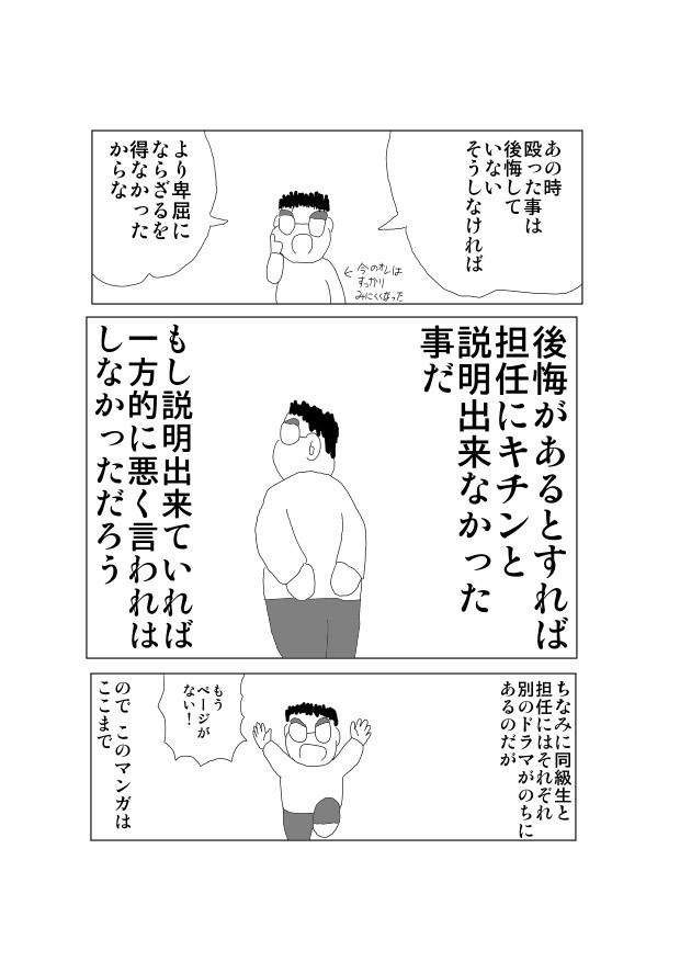 f:id:a_katu:20201220165127j:plain