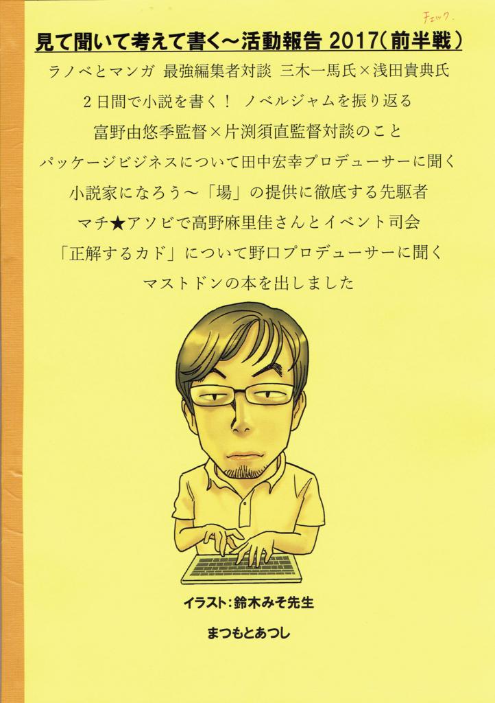 f:id:a_matsumoto:20170730183124j:plain