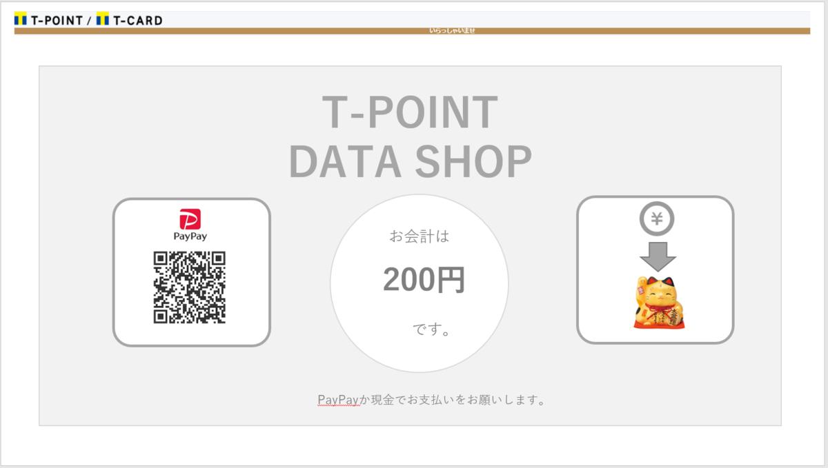 f:id:a_shioda:20191010115222p:plain