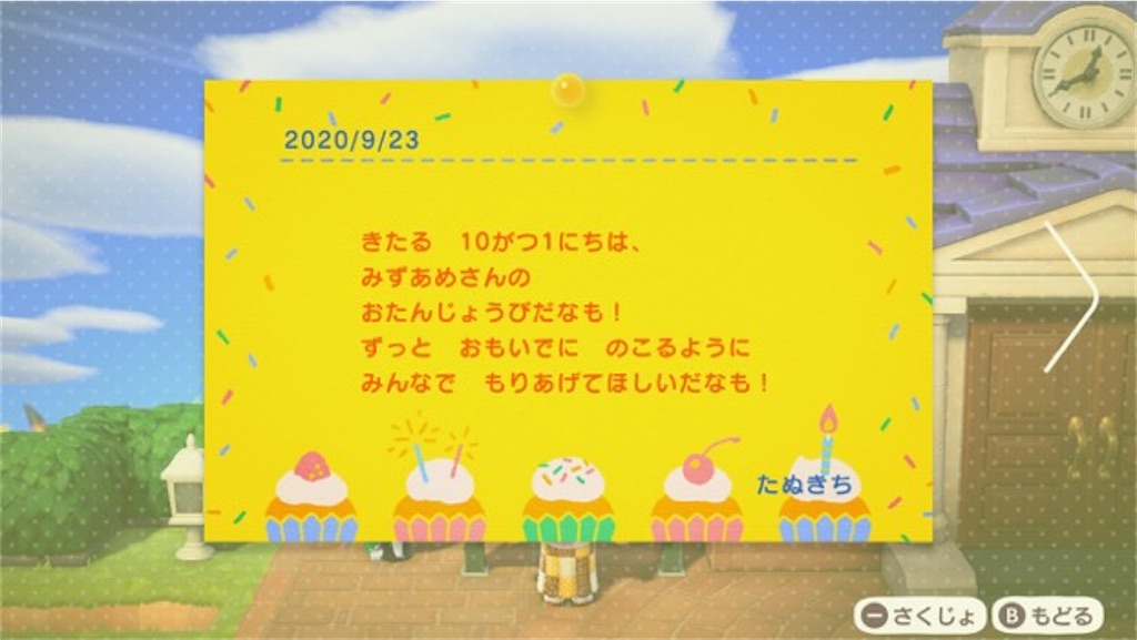 f:id:a_yellow_bird:20200926211534j:image
