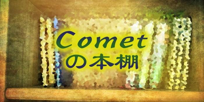 cometの本棚