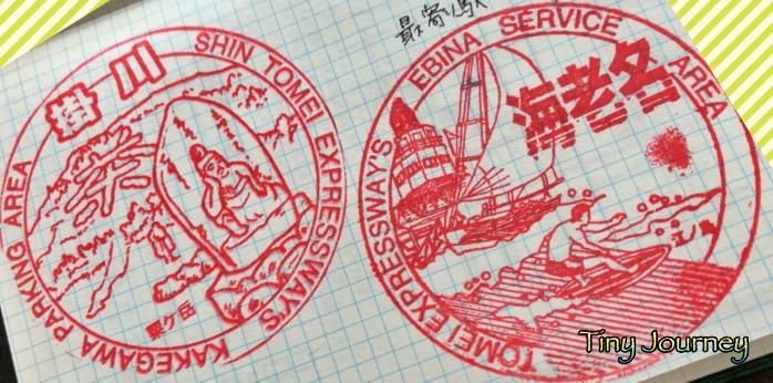 掛川と海老名のサービスエリアスタンプ