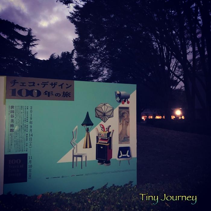 世田谷美術館で開催された『チェコ・デザイン100年の旅』の看板