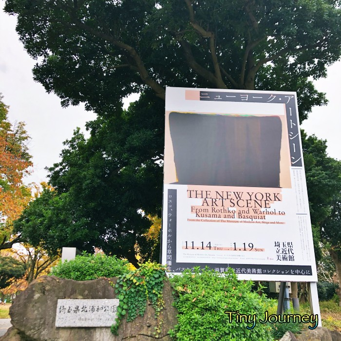 埼玉県立近代美術館で開催中のニューヨーク・アートシーン展の看板