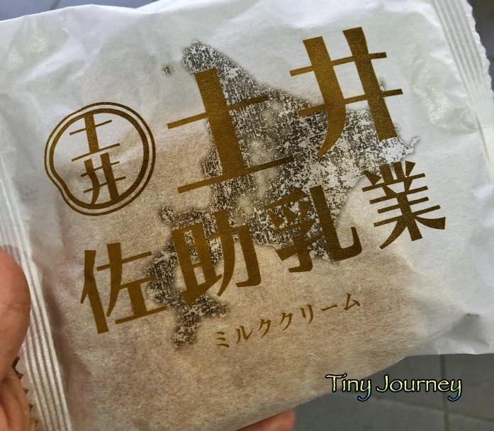 土井佐助乳業のパイ