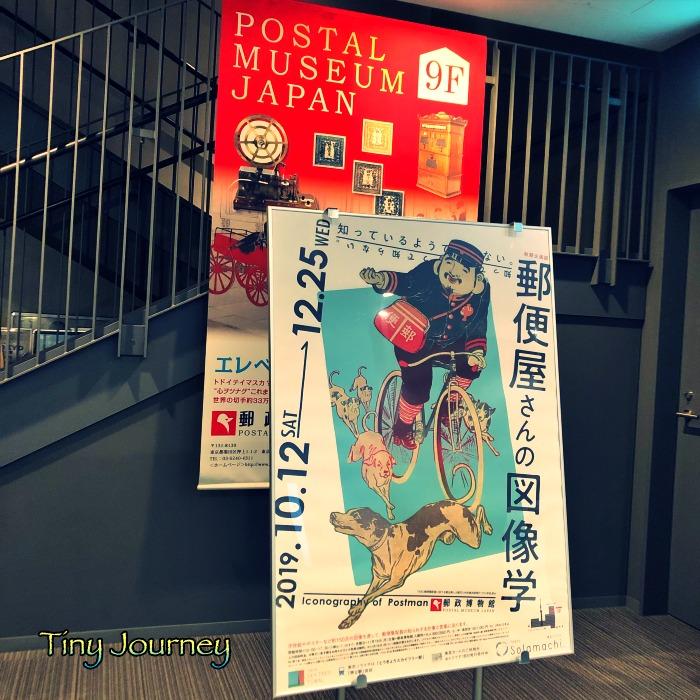 郵政博物館で開催中の『郵便屋さんの図像学』展の看板