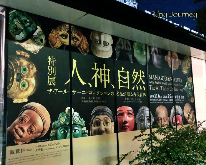 東京国立博物館の『人・神・自然』展の看板