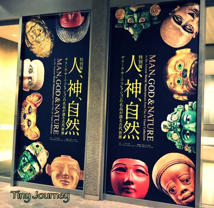 『人・神・自然』展仕様の東京国立博物館の東洋館の入り口