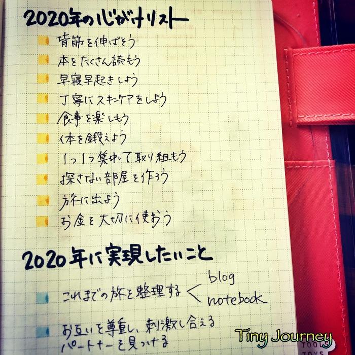 手帳に書き出した2020年の目標