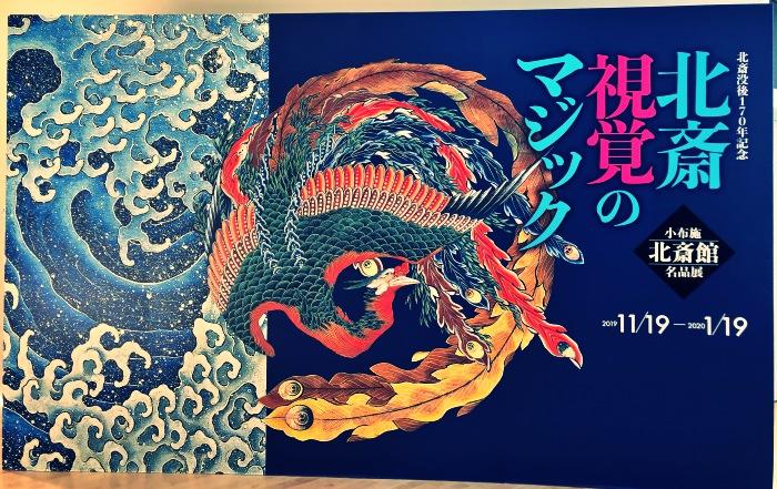 北斎視覚のマジック@すみだ北斎美術館の看板