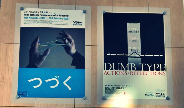 『ミナペルホネン/皆川明つづく』展のポスター
