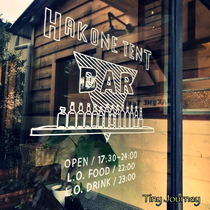 ゲストハウスHAKONE TENTの入り口のガラス戸
