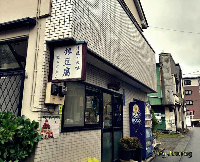 箱根のお豆腐屋さん