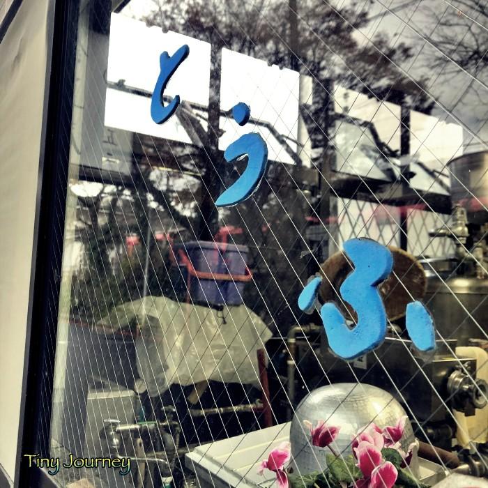 窓に貼られたとうふの文字