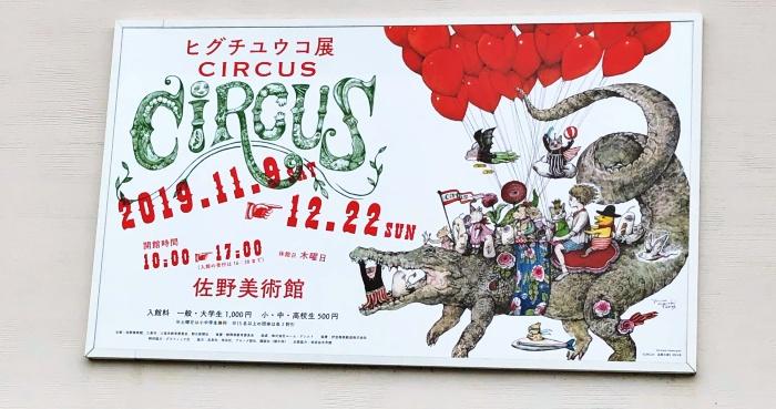 ヒグチユウコ展CIRCUSの看板