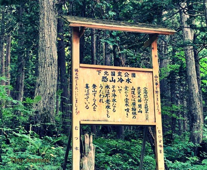 木でできた冷水に関する説明の看板