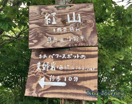 紅山の標高182.8mの表示と夫婦岩への案内の看板