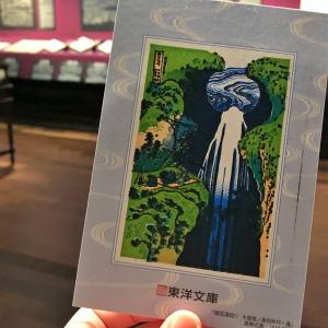 東洋文庫ミュージアム『北斎展』のスタンプで作った浮世絵ポストカード