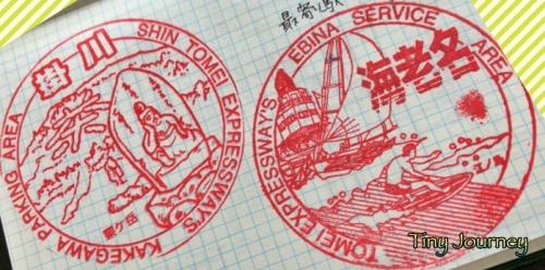 掛川と海老名サービスエリアのスタンプ