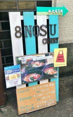 曲がり角にあった8nosuさんのお店への案内板